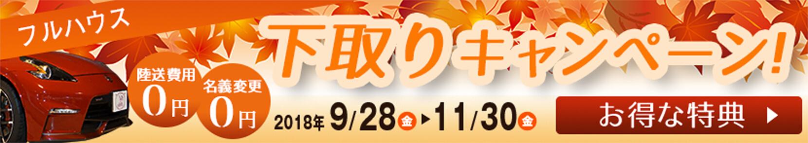 フルハウス 下取りキャンペーン 2018/9/28(金)~11/30(金) 陸送費用&名義変更 0円 お得な特典、お見逃しなく!