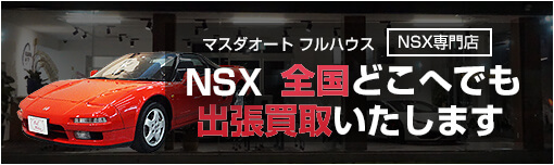 マスダオートフルハウス(NSX専門店)NSX全国どこへでも出張買取いたします
