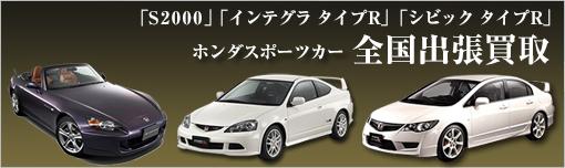 「S2000」「インデグラタイプR」「シビックタイプR」ホンダスポーツカー全国出張買取