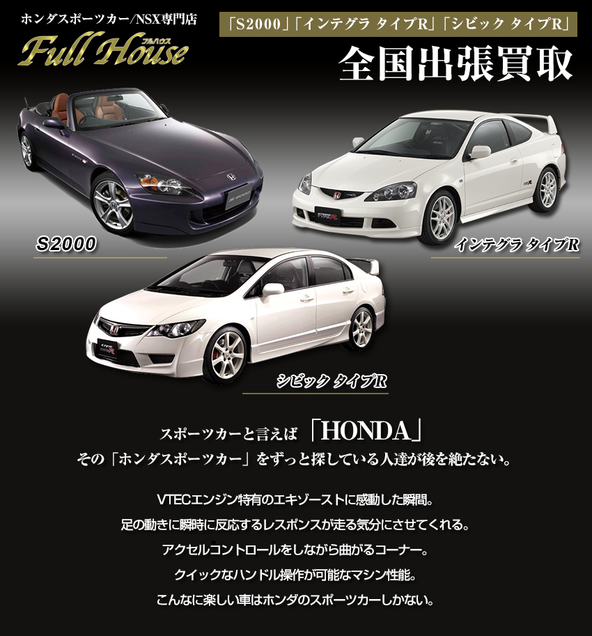 マスダオート フルハウス(ホンダスポーツカー/NSX専門店)「S2000」「インテグラ タイプR」「シビック タイプR」 全国出張買取