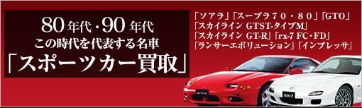 80年代・90年代の名車 「スポーツカー買取」「ソアラ」「スープラ70・80」「GTO」「スカイライン GTST-タイプM」 「スカイライン GT-R」「rx-7 FC・FD]「ランサーエボリューション」「インプレッサ」